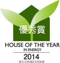 HOUSE OF THE YEAR IN ENERGY 2014