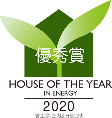 HOUSE OF THE YEAR 2020 優秀賞